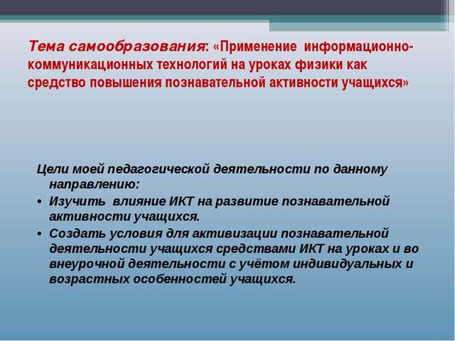Тема самообразования: «Применение информационно-коммуникационных технологий н...