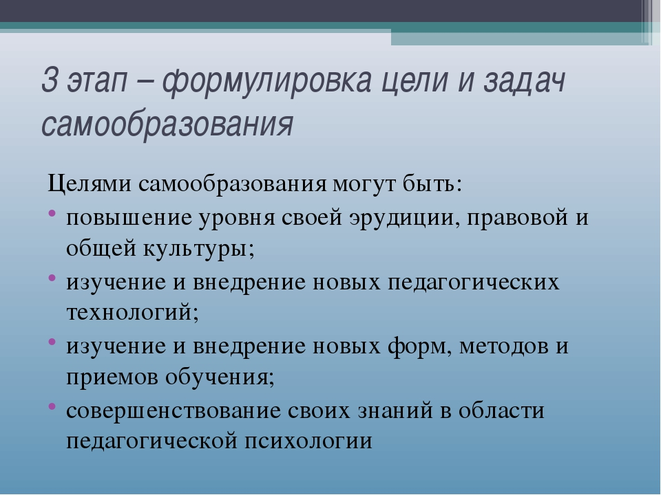 3 этап – формулировка цели и задач самообразования Целями самообразования мог...
