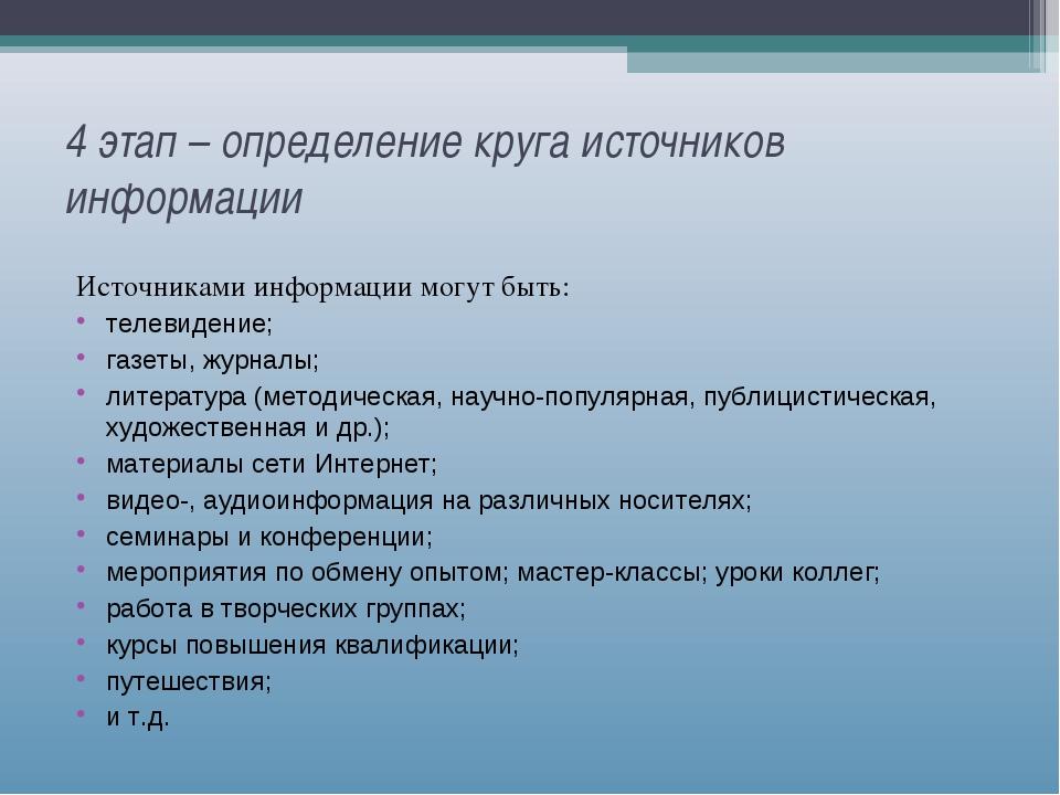 4 этап – определение круга источников информации Источниками информации могут...