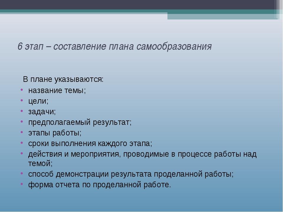 6 этап – составление плана самообразования В плане указываются: название темы...