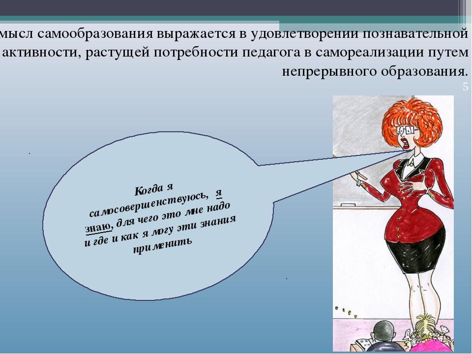 Смысл самообразования выражается в удовлетворении познавательной активности,...