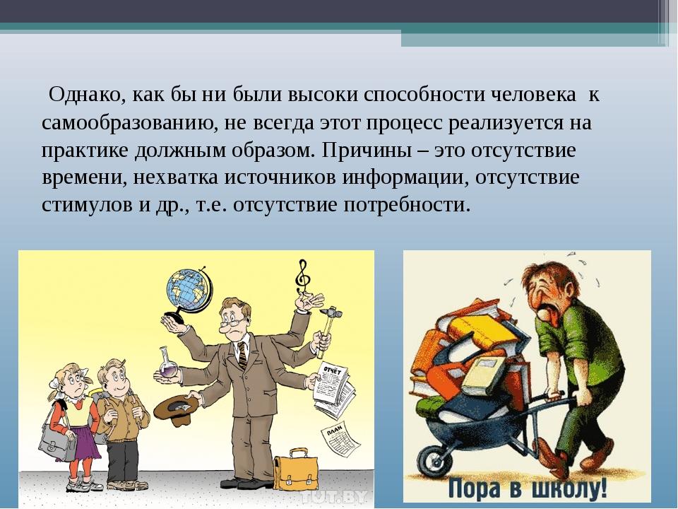Однако, как бы ни были высоки способности человека к самообразованию, не все...