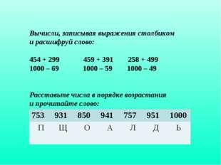 Вычисли, записывая выражения столбиком и расшифруй слово: 454 + 299 459 + 391