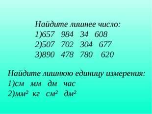 Найдите лишнее число: 657 984 34 608 507 702 304 677 890 478 780 620 Найдите