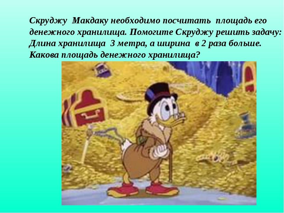 Скруджу Макдаку необходимо посчитать площадь его денежного хранилища. Помоги...