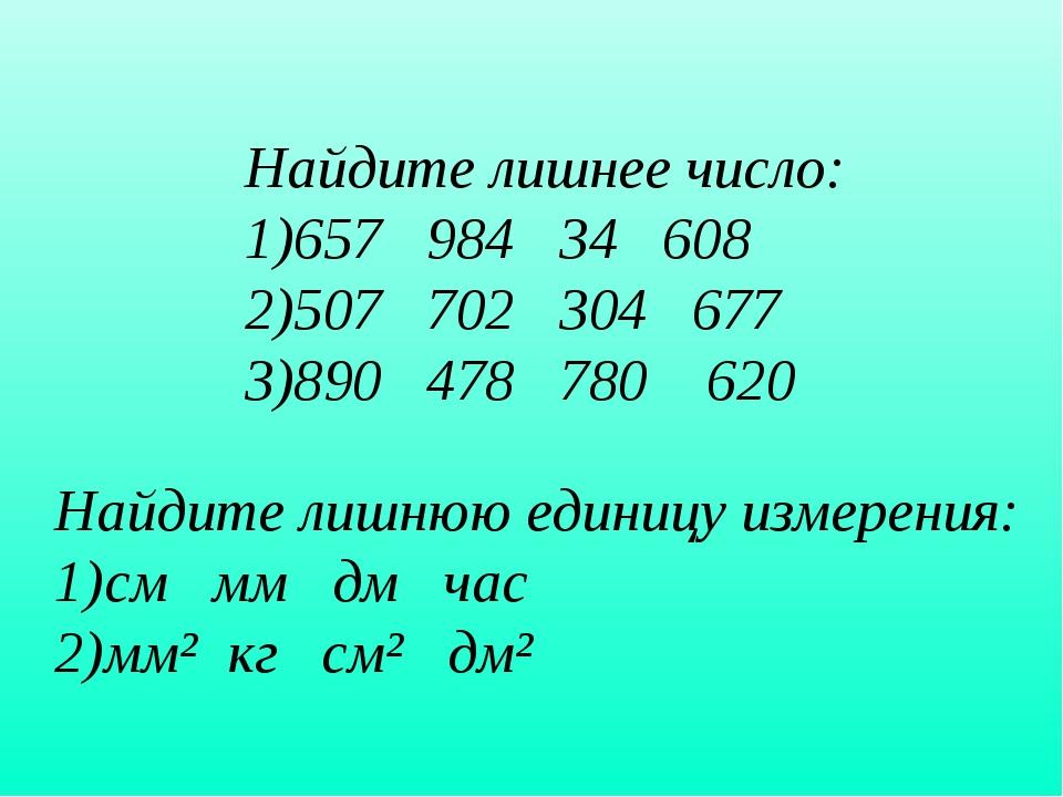 Найдите лишнее число: 657 984 34 608 507 702 304 677 890 478 780 620 Найдите...
