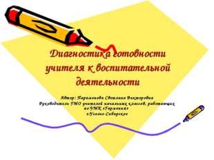 Диагностика готовности учителя к воспитательной деятельности Автор: Парамонов