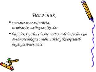 Источник starsawr.ucoz.ru/ucheba-vospitan/samodiagnostika.doc http://syktyvdi