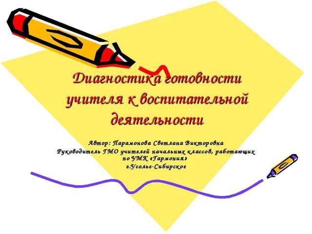 Диагностика готовности учителя к воспитательной деятельности Автор: Парамонов...