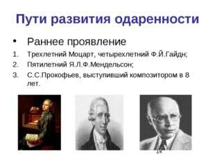 Пути развития одаренности Раннее проявление Трехлетний Моцарт, четырехлетний