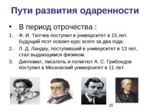 Пути развития одаренности В период отрочества : Ф. И. Тютчев поступил в униве