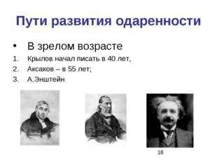 Пути развития одаренности В зрелом возрасте Крылов начал писать в 40 лет, Акс