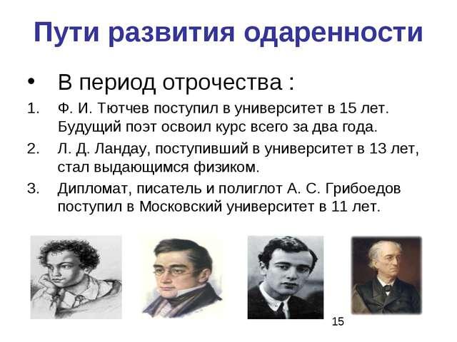 Пути развития одаренности В период отрочества : Ф. И. Тютчев поступил в униве...