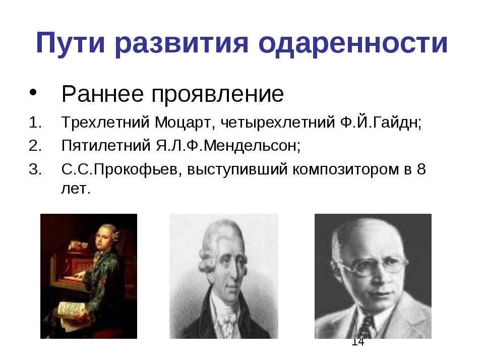 Пути развития одаренности Раннее проявление Трехлетний Моцарт, четырехлетний...