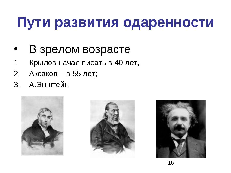 Пути развития одаренности В зрелом возрасте Крылов начал писать в 40 лет, Акс...