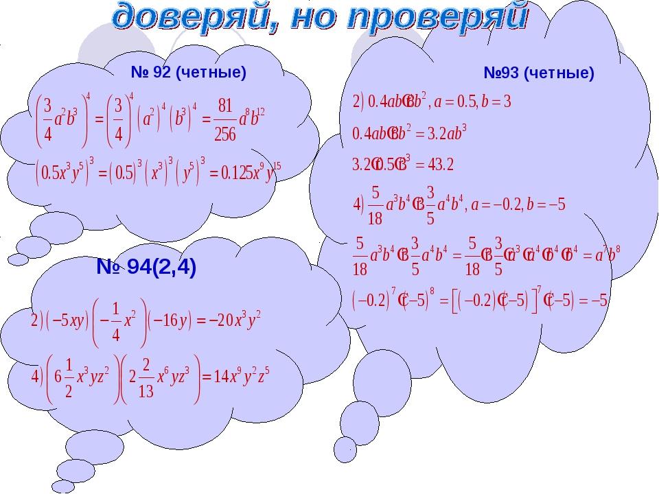 № 92 (четные) №93 (четные) № 94(2,4)