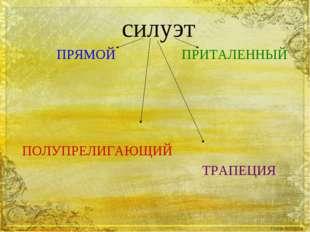 силуэт ПРЯМОЙ ПРИТАЛЕННЫЙ ПОЛУПРЕЛИГАЮЩИЙ ТРАПЕЦИЯ