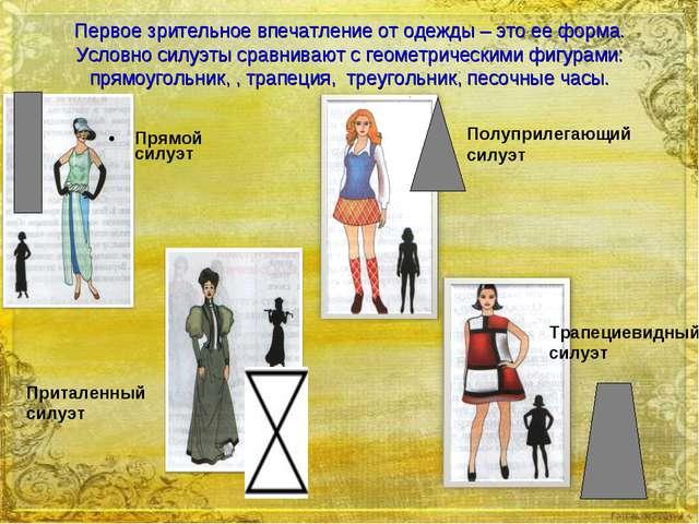 Первое зрительное впечатление от одежды – это ее форма. Условно силуэты сравн...