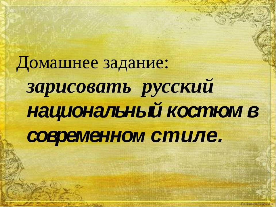 Домашнее задание: зарисовать русский национальный костюм в современном стиле.