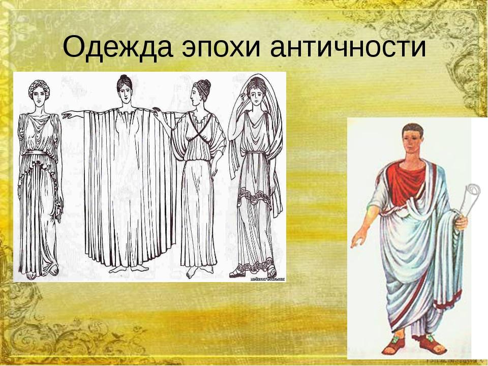 Одежда эпохи античности