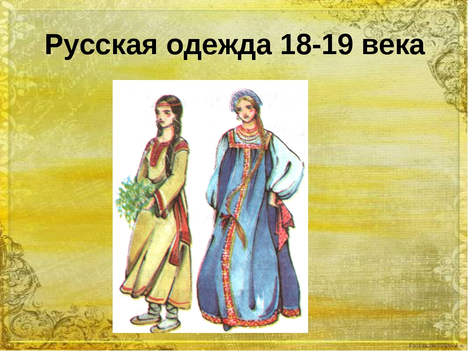 Русская одежда 18-19 века
