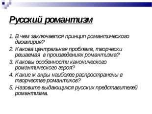Русский романтизм 1. В чем заключается принцип романтического двоемирия? 2. К