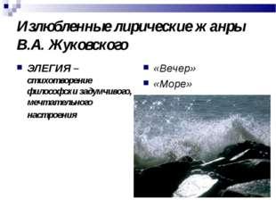 Излюбленные лирические жанры В.А. Жуковского ЭЛЕГИЯ – стихотворение философск