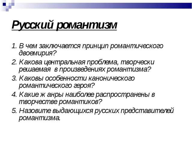 Русский романтизм 1. В чем заключается принцип романтического двоемирия? 2. К...