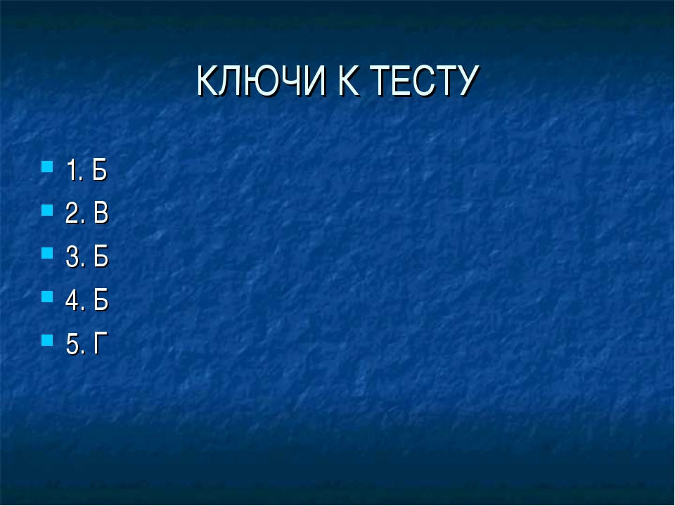 КЛЮЧИ К ТЕСТУ 1. Б 2. В 3. Б 4. Б 5. Г