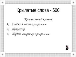Крылатые слова - 500 Краеугольный камень Главная часть программы Процессор Пе