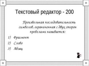 Текстовый редактор - 200 Произвольная последовательность символов, ограниче