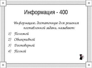 Информация - 400 Информацию, достаточную для решения поставленной задачи, наз