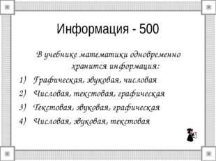 Информация - 500 В учебнике математики одновременно хранится информация: Граф