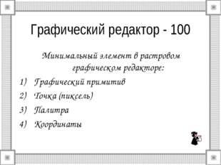 Графический редактор - 100 Минимальный элемент в растровом графическом редакт
