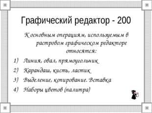 Графический редактор - 200 К основным операциям, используемым в растровом гра