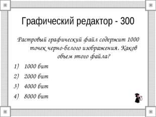 Графический редактор - 300 Растровый графический файл содержит 1000 точек чер
