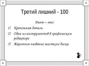 Третий лишний - 100 Винт – это: Крепежная деталь Один из инструментов в графи