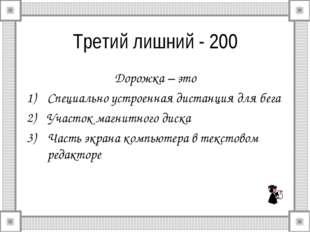 Третий лишний - 200 Дорожка – это Специально устроенная дистанция для бега Уч