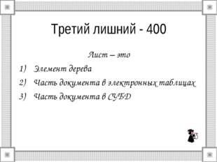 Третий лишний - 400 Лист – это Элемент дерева Часть документа в электронных т