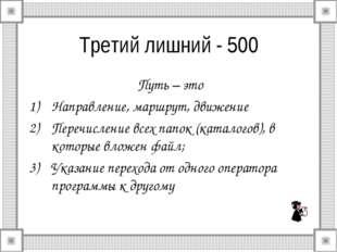 Третий лишний - 500 Путь – это Направление, маршрут, движение Перечисление вс