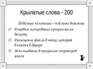 Крылатые слова - 200 Подальше положишь – поближе возьмешь Резервное копиров