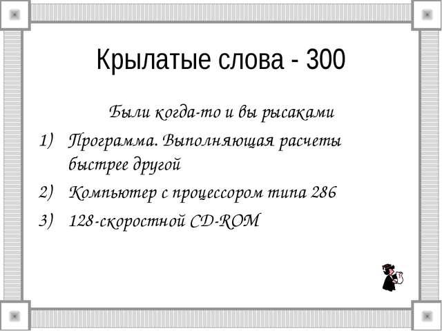 Крылатые слова - 300 Были когда-то и вы рысаками Программа. Выполняющая расче...