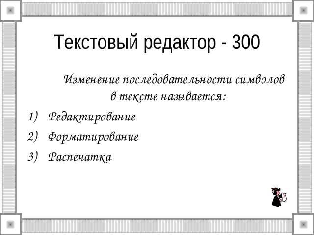 Текстовый редактор - 300 Изменение последовательности символов в тексте наз...
