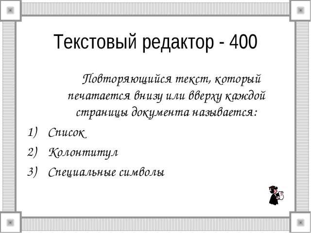Текстовый редактор - 400 Повторяющийся текст, который печатается внизу или...