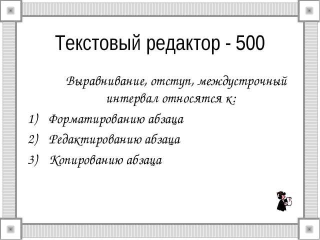 Текстовый редактор - 500 Выравнивание, отступ, междустрочный интервал относ...