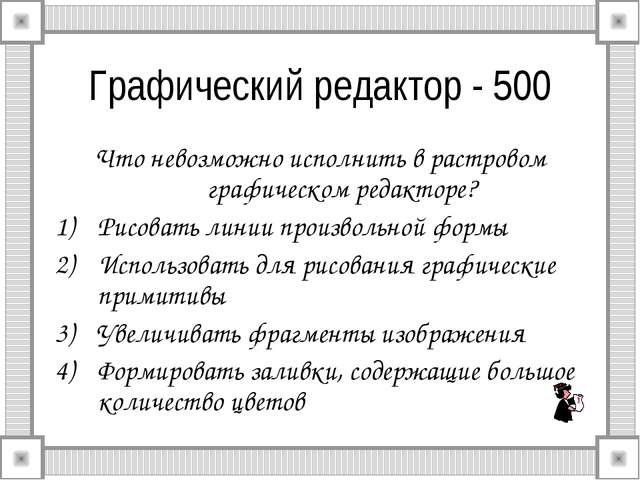 Графический редактор - 500 Что невозможно исполнить в растровом графическом р...