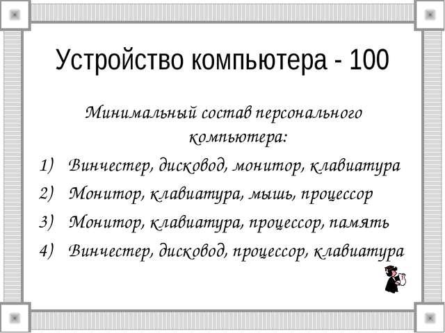 Устройство компьютера - 100 Минимальный состав персонального компьютера: Винч...