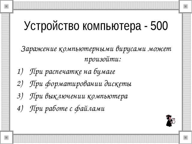 Устройство компьютера - 500 Заражение компьютерными вирусами может произойти:...