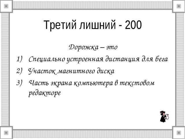 Третий лишний - 200 Дорожка – это Специально устроенная дистанция для бега Уч...