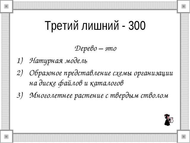 Третий лишний - 300 Дерево – это Натурная модель Образоное представление схем...
